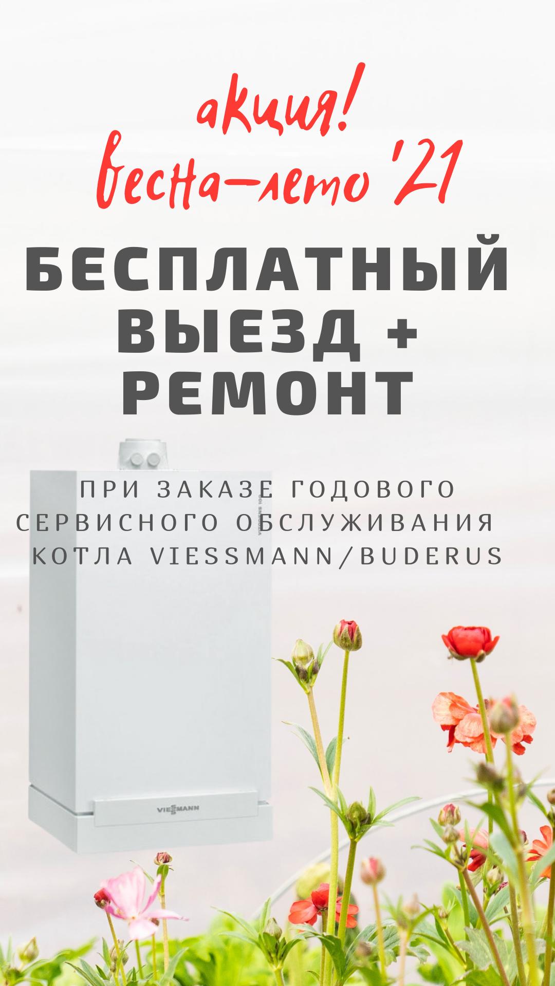 бесплатный выезд + РЕМОНТ
