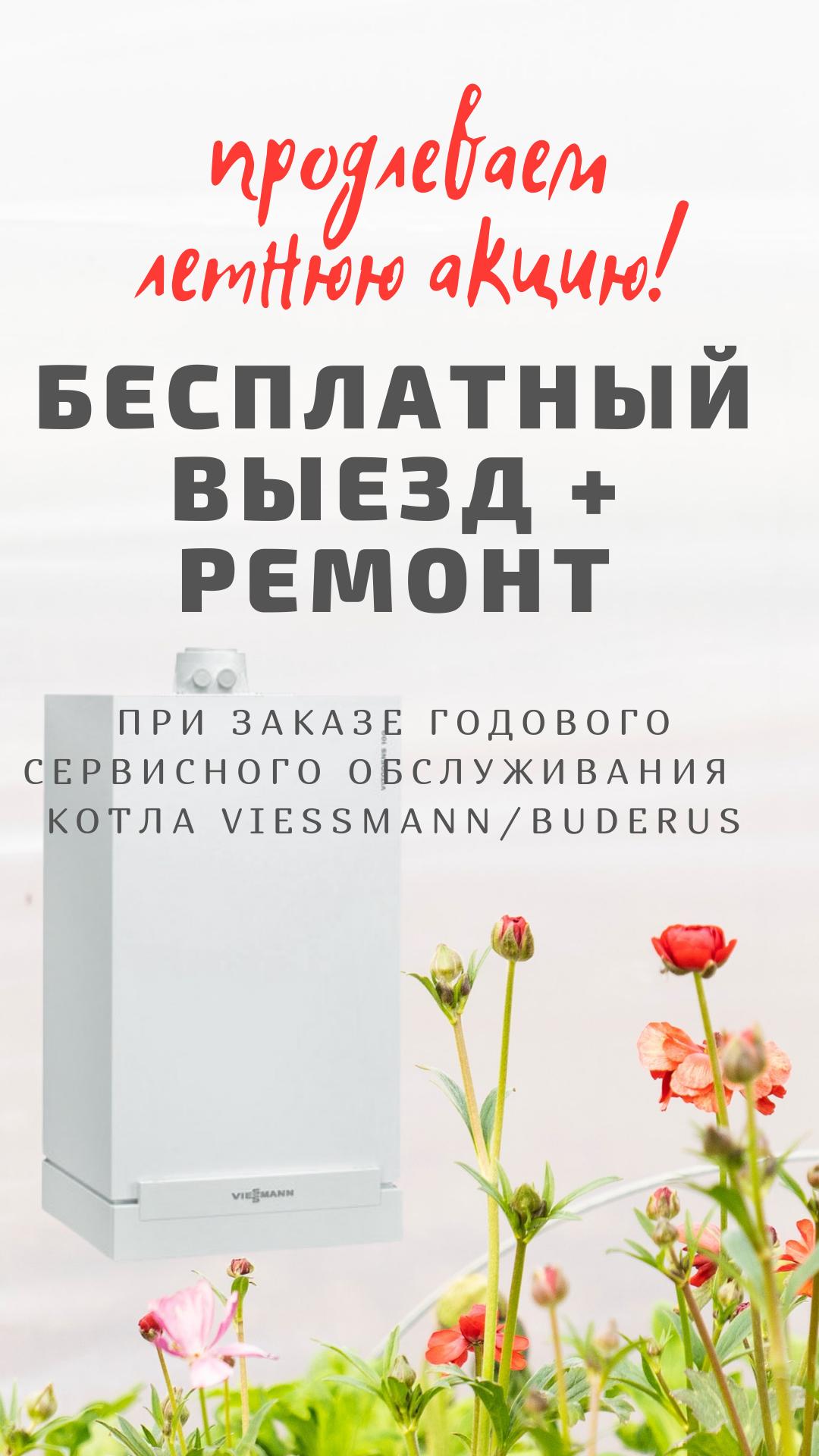 бесплатный выезд + РЕМОНТ (3)